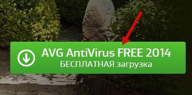 скачать AVG с сайта разработчика
