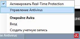Avira антивирус - настройки и прочее
