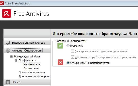 интернет-безопасность, настройки с антивирусом avira