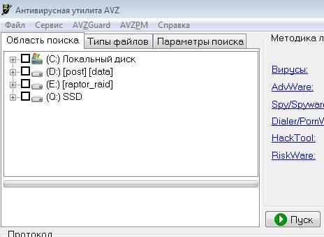 AVZ - главное окно программы