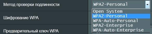 Wifi шифрование - скриншот из оболочки роутера - скриншот