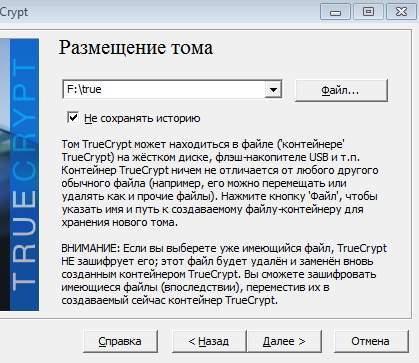 размещение тома шифрования, TrueCrypt