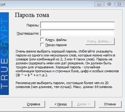 установка пароля на флешку в TrueCrypt