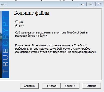 TrueCrypt - процесс использования программы, большие файлы