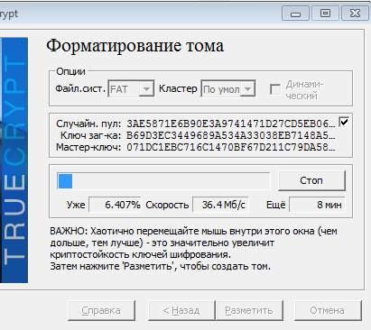 разметка тома, шифрование флешки, TrueCrypt