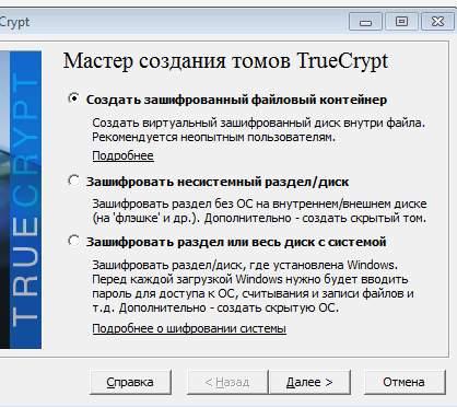 TrueCrypt шифрование флешки, шаг 1