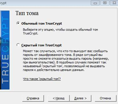 TrueCrypt, шифрование флешки, шаг 2