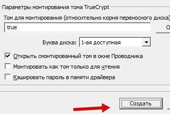 truecrypt - шифрование флешки - создание автомонтирование