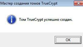 TrueCrypt - конец создания шифрованного тома