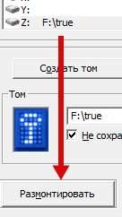 размонтирование зашифрованного раздела