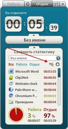 экспорт в PDF - Motivate Clock