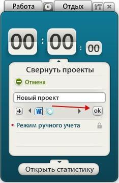 motivate clock - сохранение проекта