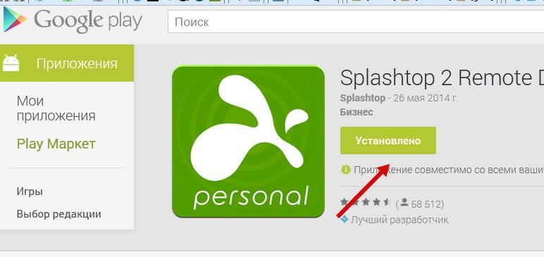 splashtop удалённое управление, загрузка