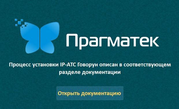 прагматек, IP-АТС Говорун, установка