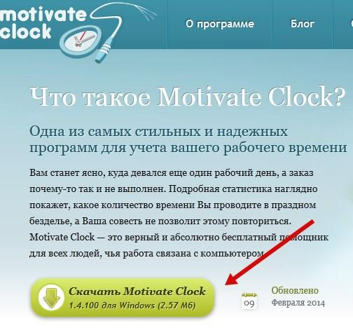 загрузка Motivate clock