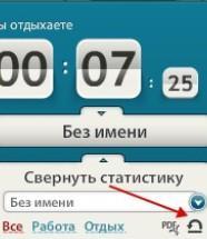 обнуление статистики Motivate clock