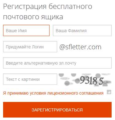 регистрация на сайте защищенной sfletter