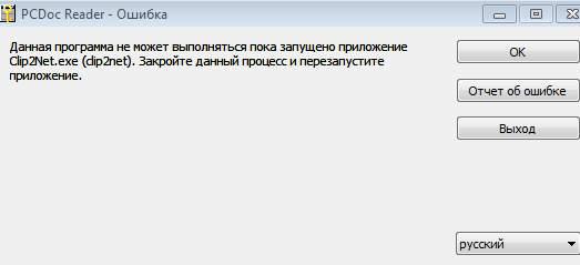 PCDoc Reader для чтения зашифрованных документов