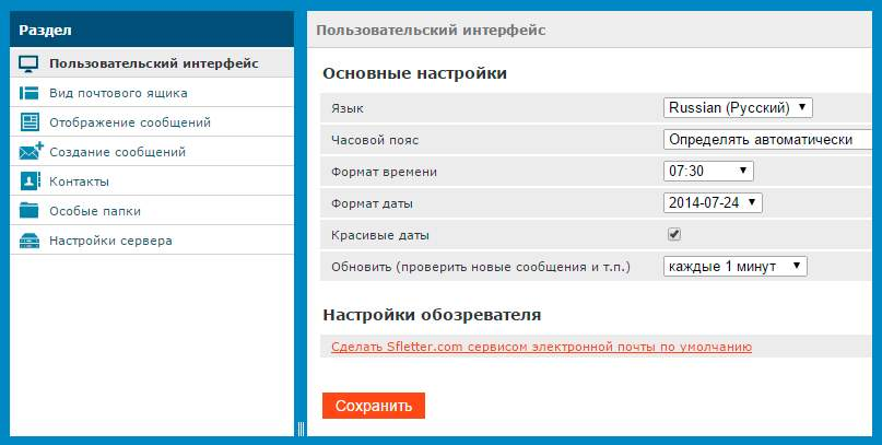 пользовательский интерфейс почты sfletter