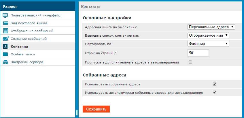 настройки контактов в почте sfletter