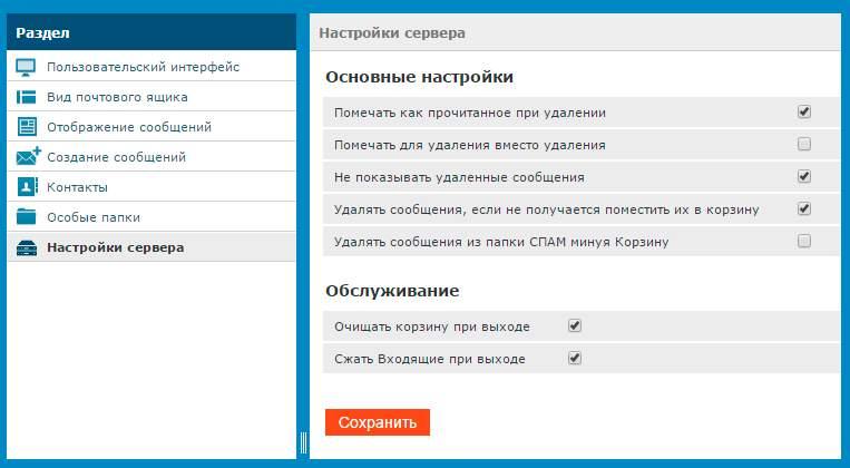 настройки сервера в почте sfletter