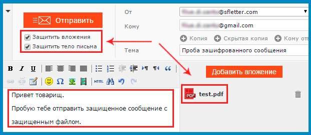 интерфейс написания письма в защищенной почте sfletter