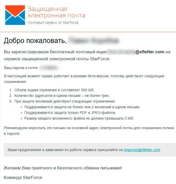 регистрация в почте sfletter, письмо приветствия