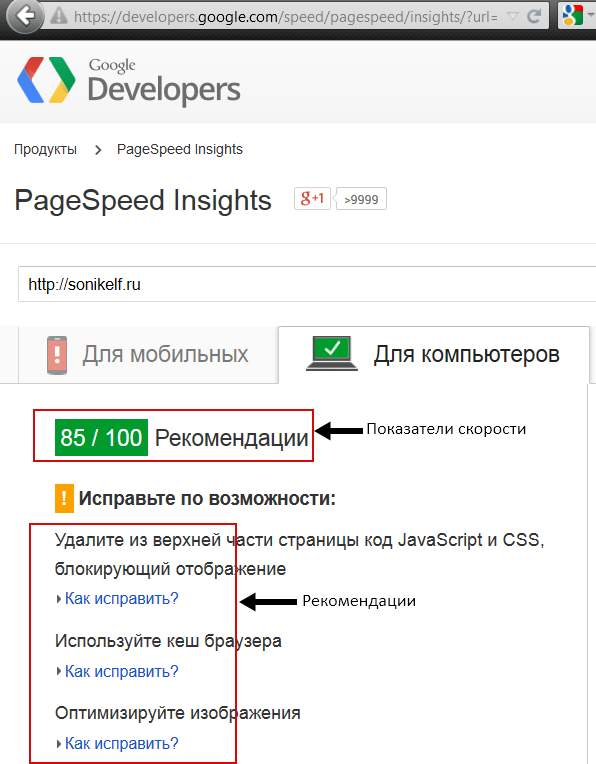 google page speed sonikelf.ru