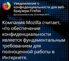 Firefox Quantum - дополнительный обзор и мнение - скриншот 1