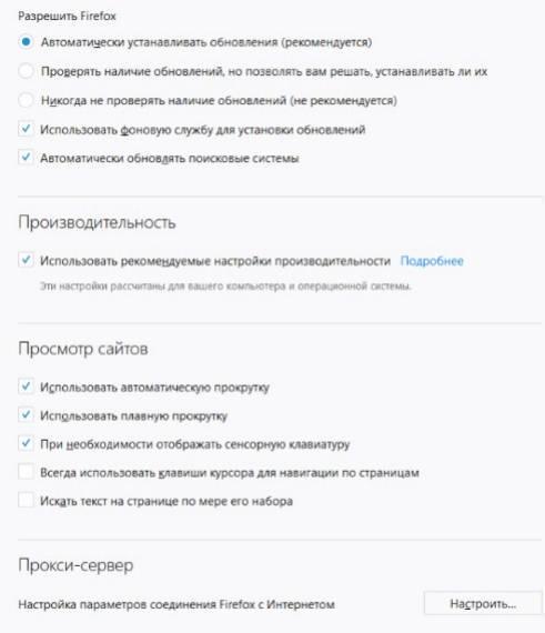 Firefox Quantum - дополнительный обзор и мнение - скриншот 9