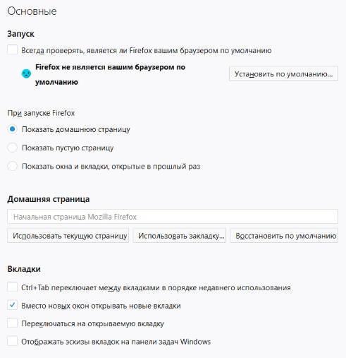 Firefox Quantum - дополнительный обзор и мнение - скриншот 7