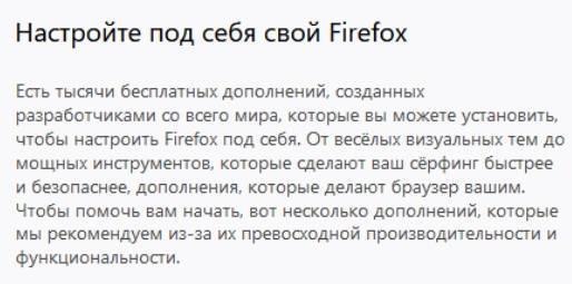 Firefox Quantum - дополнительный обзор и мнение - скриншот 12