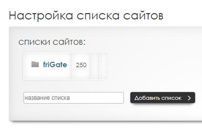 FriGate - установка, настройка, списки - обзор - скриншот 3