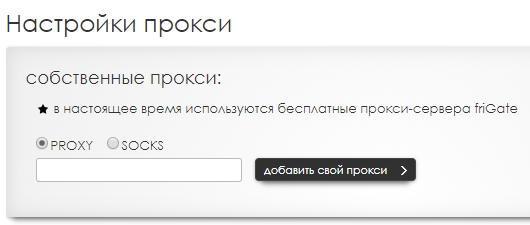 FriGate - установка, настройка, списки - обзор - скриншот 4