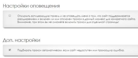 FriGate - установка, настройка, списки - обзор - скриншот 6