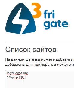 FriGate - установка, настройка, списки - обзор - скриншот 7