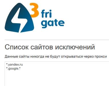FriGate - установка, настройка, списки - обзор - скриншот 8