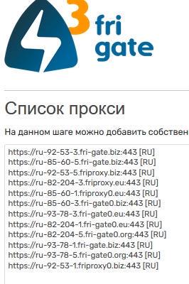 FriGate - установка, настройка, списки - обзор - скриншот 9