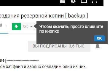 Быстрая загрузка видео с Youtube в хромоподобных браузерах (и не только) - скриншот 4