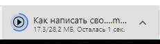 Быстрая загрузка видео с Youtube в хромоподобных браузерах (и не только) - скриншот 5