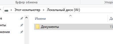 как зашифровать файлы и скрыть их паролем - VeraCrypt инструкция - скриншот 18