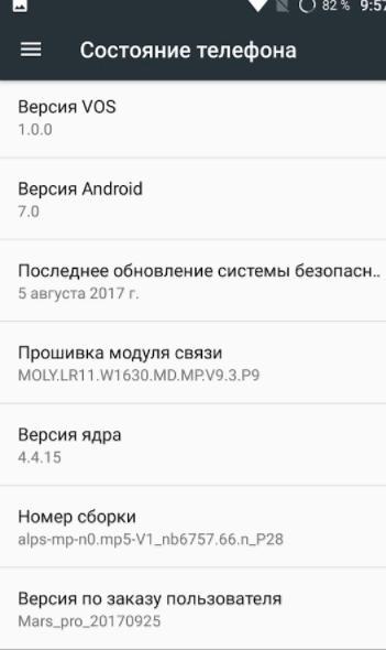 Как ускорить Андроид - как открыть настройки разработчика - скриншот 1