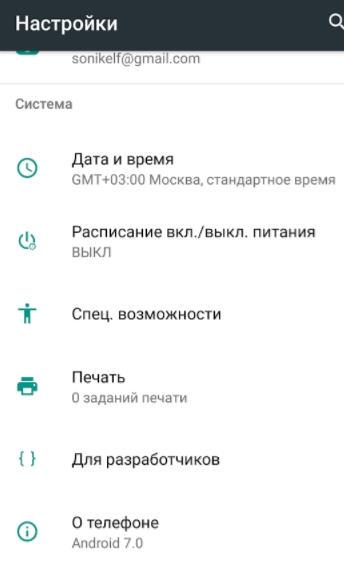 Как ускорить Андроид - как открыть настройки разработчика - скриншот 2