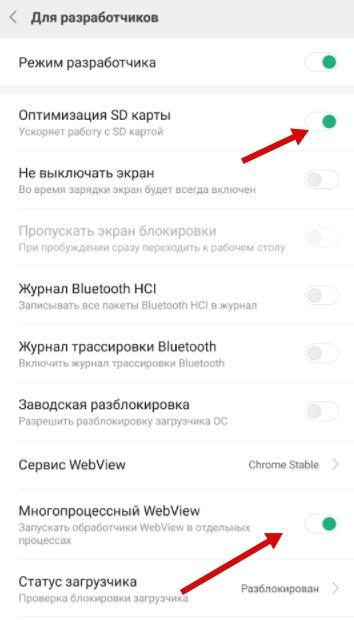 Как ускорить Андроид - настройки разработчика - скриншот 3