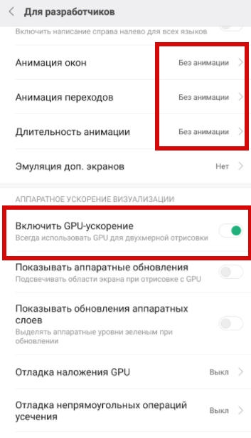Как ускорить Андроид - настройки разработчика - скриншот 4