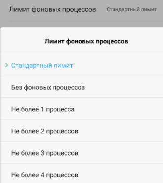 Как ускорить Андроид - настройки разработчика - скриншот 5