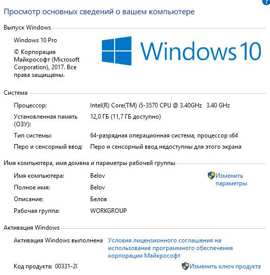 сведения о компьютере в Windows - в общем представлении