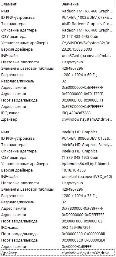 сведения о компьютере - вызов msinfo32 - скриншот 3