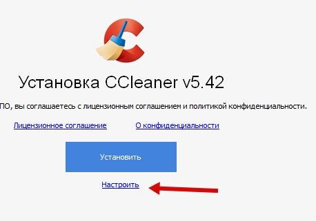 обзор ccleaner - установка - скриншот 2