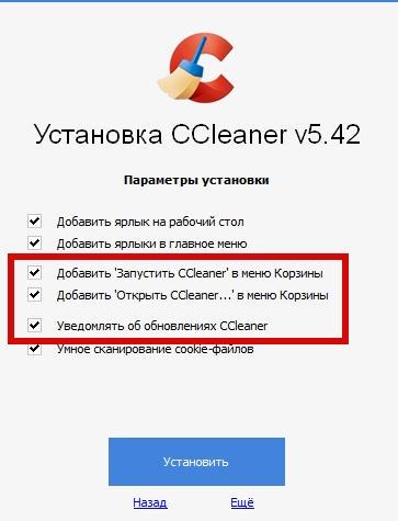 обзор ccleaner - установка - скриншот 3